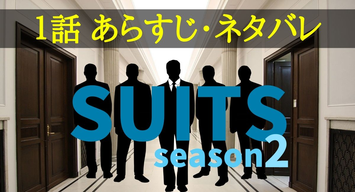 SUITS2 1話