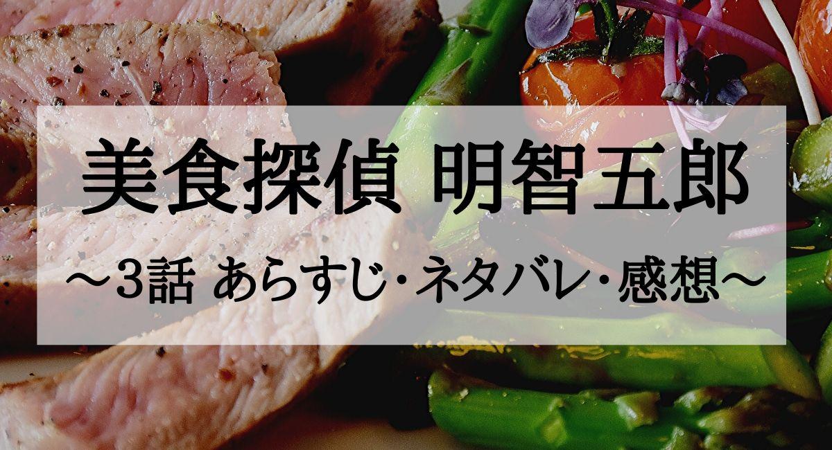美食探偵 明智五郎3話