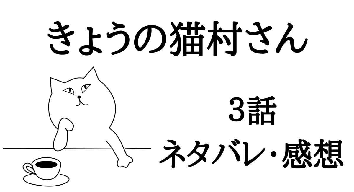 きょうの猫村さん3話