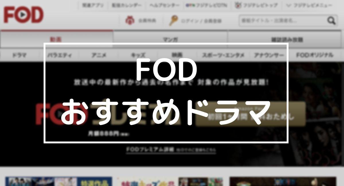 FODおすすめドラマ
