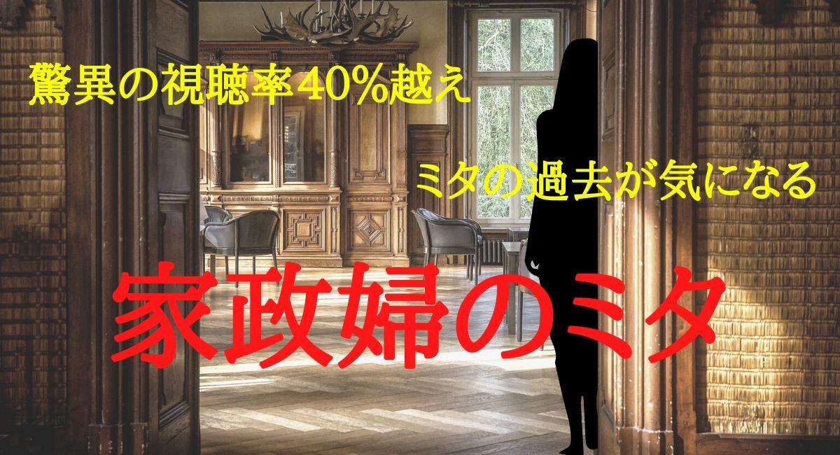 家政婦のミタ