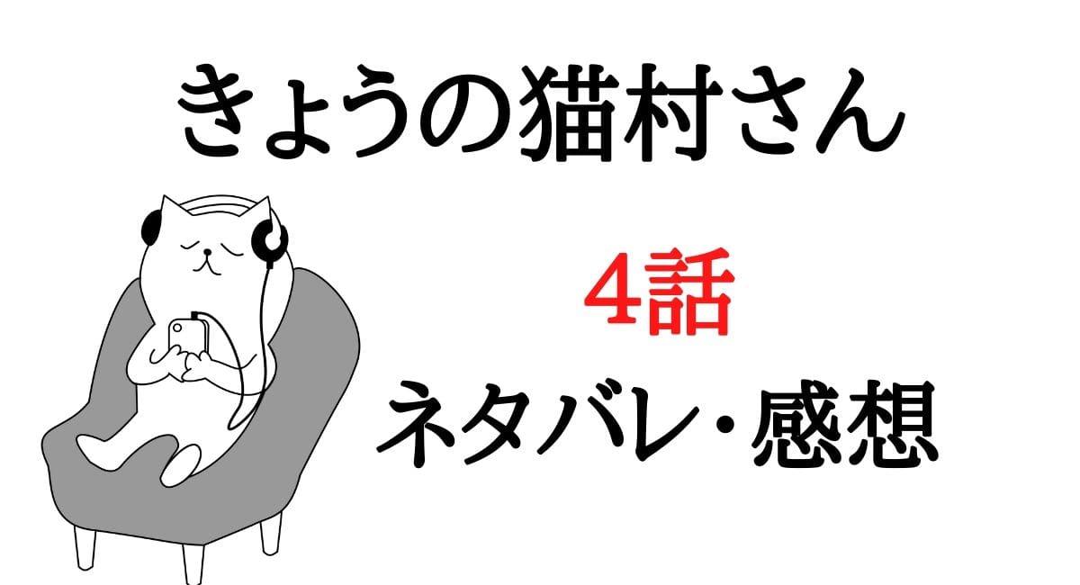 きょうの猫村さん4話