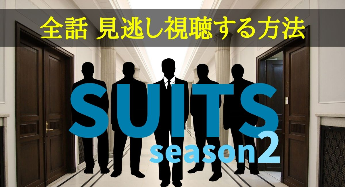 SUITS2 全話