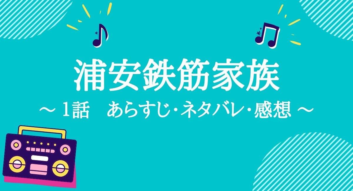浦安鉄筋家族2話あらすじ・ネタバレ・感想