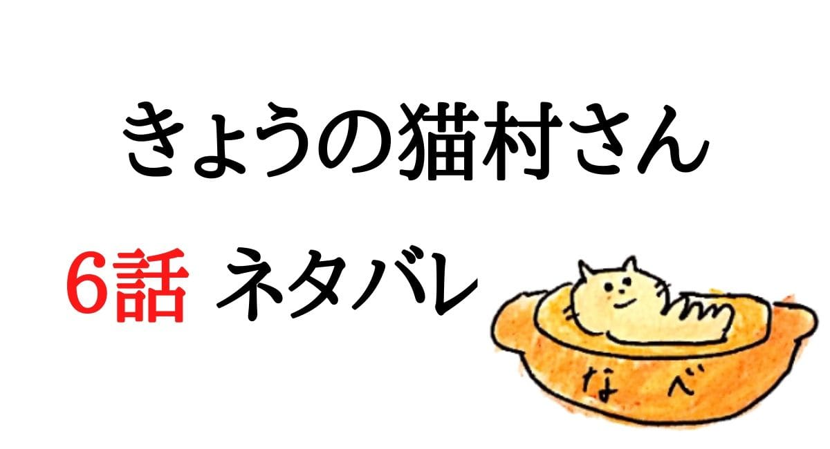 きょうの猫村さん6話ネタバレ