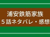 浦安鉄筋家族5話